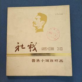 社戏--鲁迅小说连环画-24开一版一印