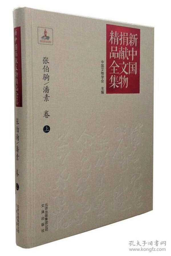 新中国捐献文物精品全集·张伯驹/潘素卷(上)