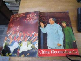 CHINA RECONSTRUCTS 1969年NO  OCTOBER