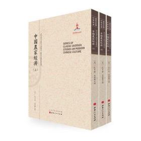 中国农家经济(上中下) 近代海外汉学名著丛刊(历史文化与社会经济)