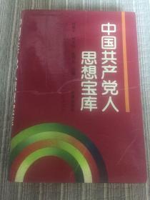 中国共产党人思想宝库