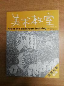 美术教室. 线描动物(修订版)
