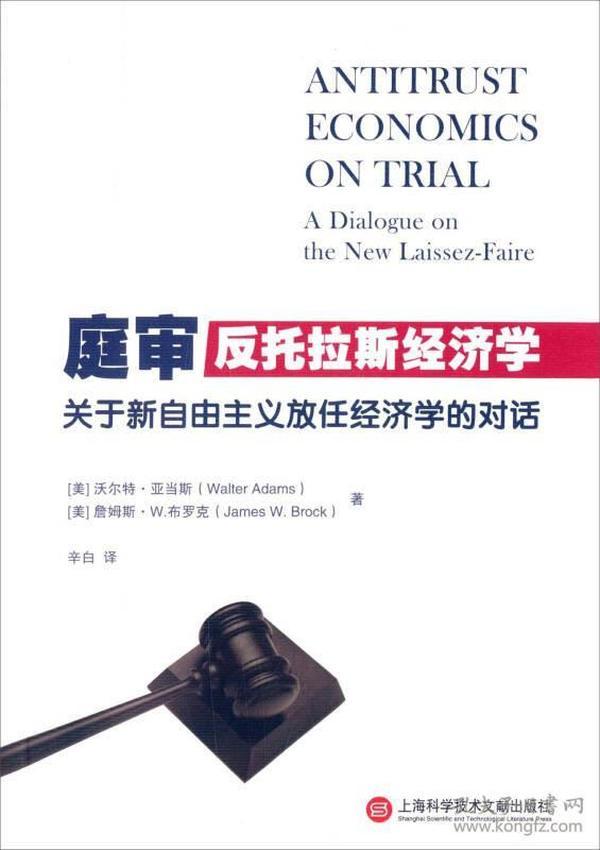 庭审反托拉斯经济学:关于新自由主义放任经济学的对话