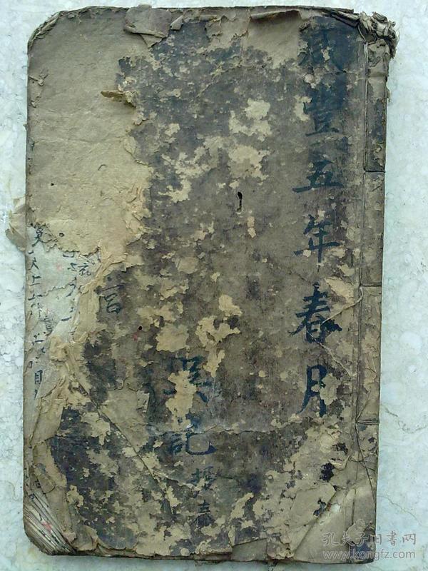 咸丰年      手抄戏本     写本     带工尺谱     《借扇》