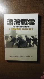 波湾战云 从风险管理观点解析波湾战争(绝对低价,绝对好书,私藏品还好,自然旧 )
