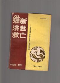 维新济世救亡 ——纪念熊希龄先生诞辰一百二十周年文集