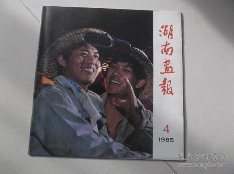 湖北画报1985-4