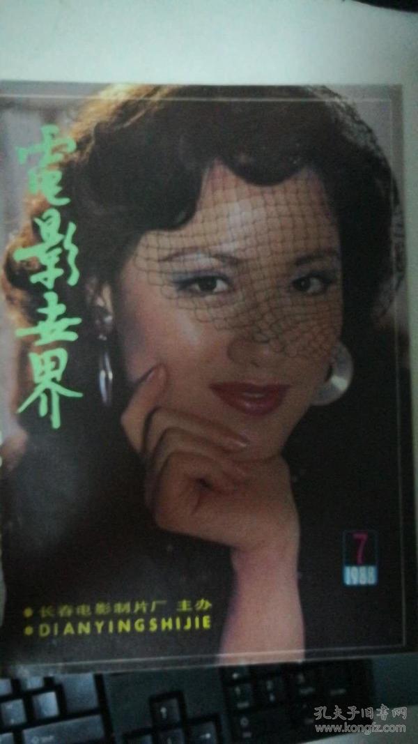电影世界1988-7