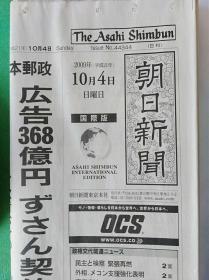 朝日新闻2009年10月4日