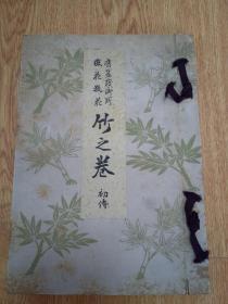 日本花道书《旧嵯峨御所 盛花瓶花 竹之卷》豪华制作精装本,插花图版多