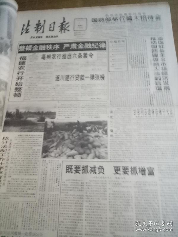 法制日报  1993年8月1日  共4版  建军66周年