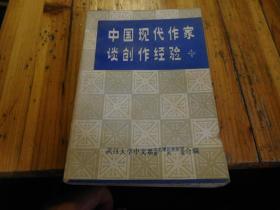 中国现代作家谈创作经验