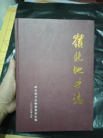 湖南省湘阴县《岭北地方志》..---16开精装---书品如图