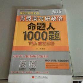 肖秀荣2018考研政治命题人1000题(下册:解析分册 )