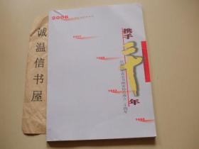 庆祝山东省女书画家协会成立20周年携手20年(1988-2008)【画册】