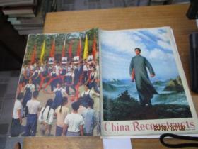 CHINA RECONSTRUCTS 1968年NO 10