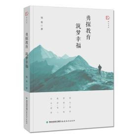 勇探教育 筑梦幸福(梦山书系)