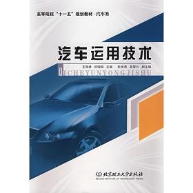 汽车运用技术