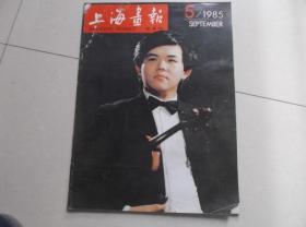 上海画报1985-5