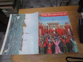 CHINA RECONSTRUCTS 1968年NO JUNE