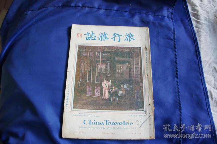 旅行杂志 第三卷第二月号 中华民国十八年二月初版