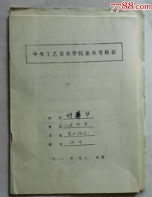 中央工艺美术学教授奚静之手稿(1991年业务业务考核职称申请考核表)
