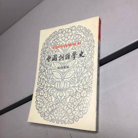 中国文化史丛书 第二辑:中国训诂学史(全一册)竖版繁体【 9品-95品+++ 正版现货 自然旧 实图拍摄 看图下单】