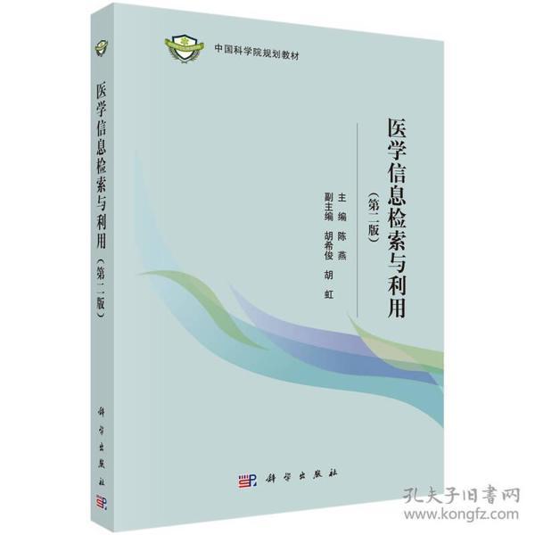 医学信息检索与利用(第二版)