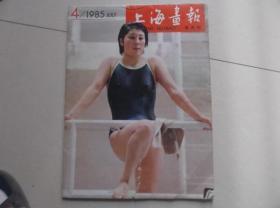 上海画报1985-4