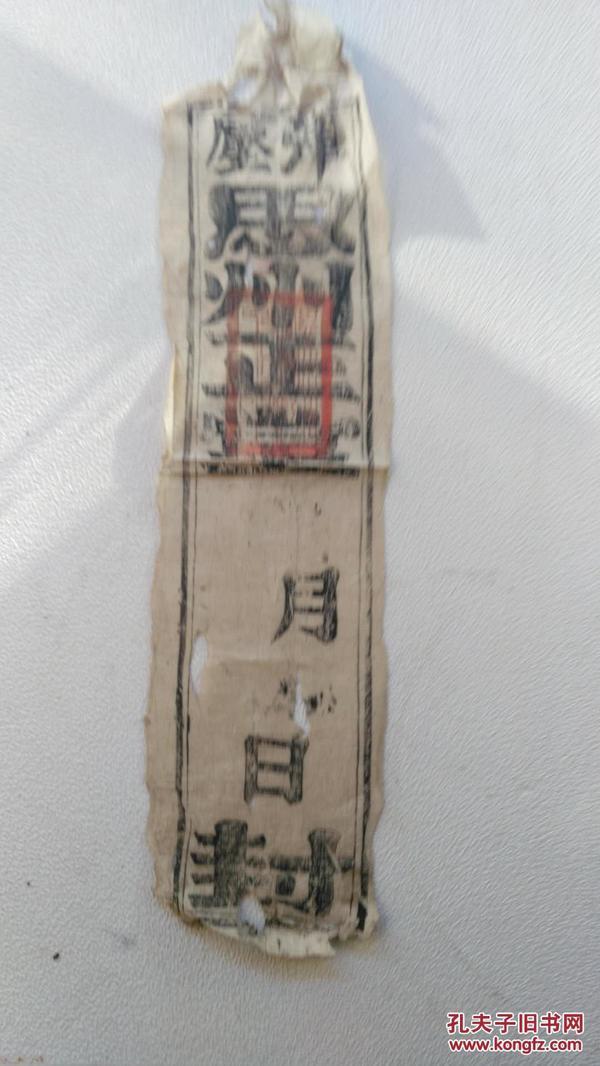 48x12清代思州正堂弹压封条