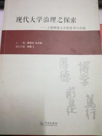 上海师范大学的思考与实践:现代大学治理之探索