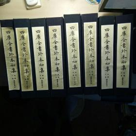 四库全书珍本初集 经部 一至八函 、一至十六集 【8套16本】合售