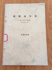 俄国东方经略丛书-《俄国在中亚》,65年商务印书馆一版一印,仅印2000册