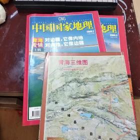 中国国家地理 2006年第2期第3期2本合售 青海专辑 上下辑(附地图一张)