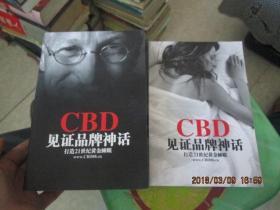 CBD见证品牌神话:打造21世纪黄金睡眠  如图   黑色的一本    15号柜