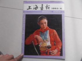 上海画报1983-4