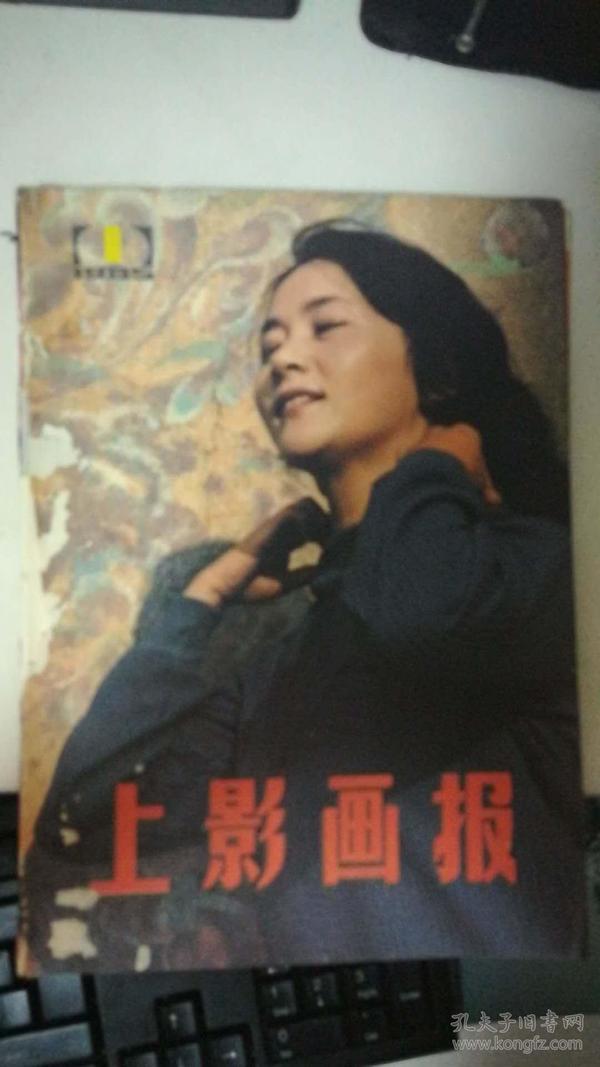 上影画报1986-1