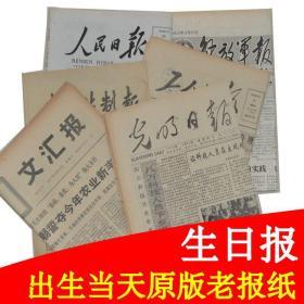吉林日报4开原版 1981年11月24日  生日报、老报纸、旧报纸