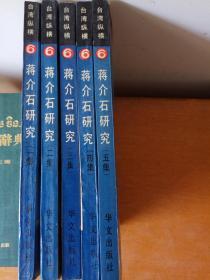蒋介石研究  1-5全