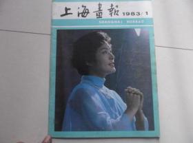 上海画报1983-1