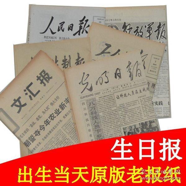 吉林日报4开原版 1981年12月31日  生日报、老报纸、旧报纸