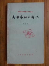 吴氶恩和西游记