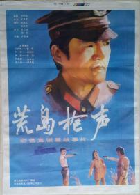 中国经典年画宣传画电影海报大展示------全开-----《荒岛枪声》----手绘版-----虒人荣誉珍藏