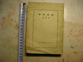民国三十七年(1948年)《给姊妹们》,民国新文学