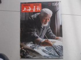 上海画报1984-2
