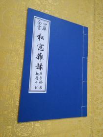 毛笔手抄四库全书之《松窗杂录》仿古宣纸打印本