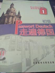 走遍德国1初级A1(学生用书)(附盘)