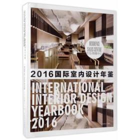 国际室内设计年鉴2016:住宅售楼中心
