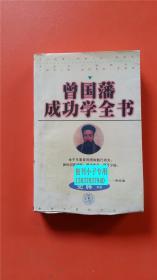 曾国藩成功学全书 史林编著 中华工商联合出版社