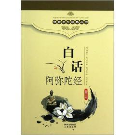 特价 佛教文化精华丛书:白话阿弥陀经